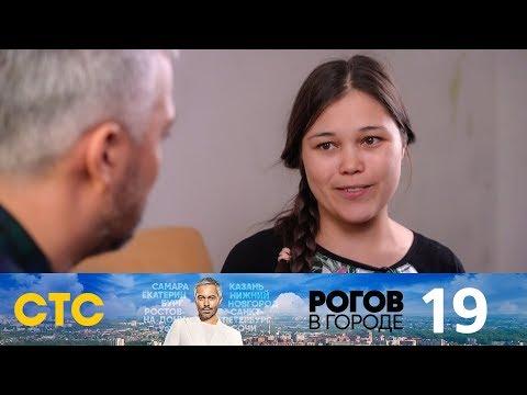Рогов в городе | Выпуск 19 | Красноярск