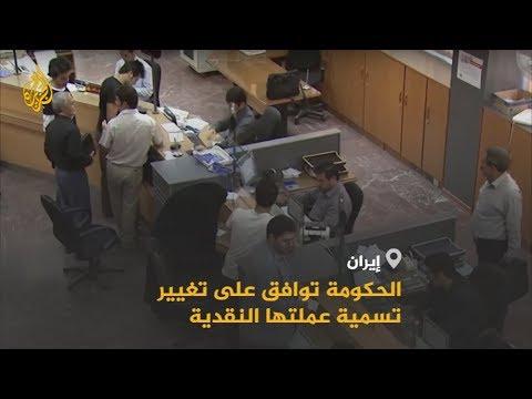 ???? لماذا ستحذف إيران الأصفار من أوراقها النقدية وتغير اسمها؟  - 13:54-2019 / 8 / 20