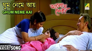 Ghum Neme Aai Bengali Movie Aloy Phera In Bengali Movie Song