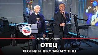 🅰️ Николай и Леонид Агутины - Отец (LIVE @ Авторадио)