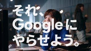 知りたいこと、やりたいこと、話しかけるだけ。 Google アシスタント。 ...