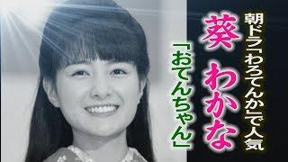 女優魂 葵わかな 朝ドラ「わろてんか」で人気 関連動画 猪木・馬場組 ht...