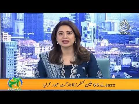 Aaj Pakistan with Sidra Iqbal | 15th January 2021