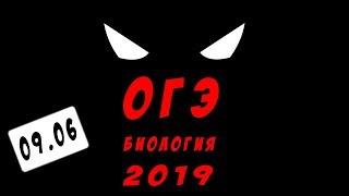 ОГЭ биология 2019
