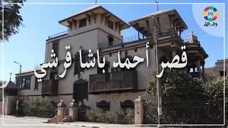 فيديو: قصر أحمد باشا قرشي.. تحفة أثرية عمرها 100 عام | ثقافة وتراث | عمارة البلد
