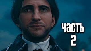 Прохождение Assassin's Creed Unity (Единство) — Часть 2: Высшее общество