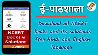 Download all NCERT book and its solutions in one app,CBSE model paper & its videos एनसीईआरटी बुक्स screenshot 1
