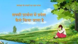 Hindi Prayer Song | सच्ची प्रार्थना में प्रवेश कैसे किया जाता है (Lyrics)