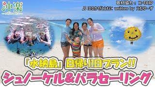 https://goo.gl/pH7w76 沖縄ダイビング・シュノーケリング予約サイト【...