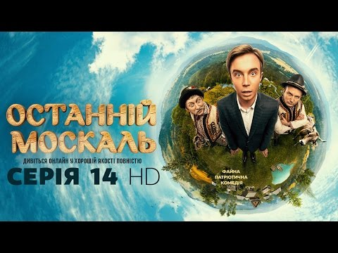 Последний москаль 1 Сезон Комедийный сериал  2015 год