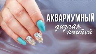 Шикарный Аквариумный дизайн ногтей