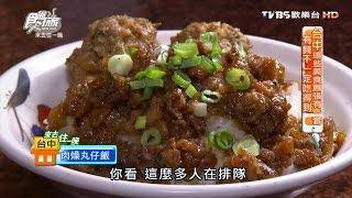 【食尚玩家】嵐肉燥專門店 台中第二市場內有媽媽味的丸仔飯