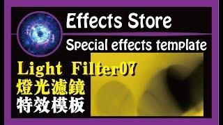 灯光滤镜07【Light Filter】template effects 模板素材 / free download 免費下載 / effects store 特效库
