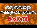 ചോതി സന്പൂർണ്ണ നക്ഷത്രഫല പ്രവചനം | Chothi Nakshatra | Malayalam Astrology | JYOTHISHAM