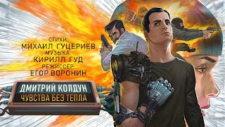 Дмитрий Колдун— «Чувства без тепла» (Official Video)