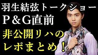 【羽生結弦】羽生結弦トークショー、P&G直前非公開リハのレポまとめ! ...