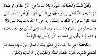 27-Краткое изложение вероучения праведных предшественников