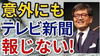 【森永卓郎】知らないと損する!?年金問題2018の真実! チャンネル登...