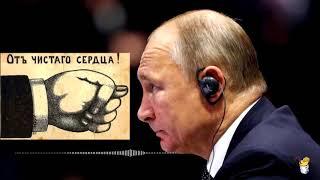 Путин снова отличился