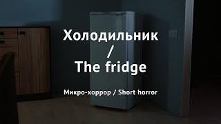 Холодильник / The Fridge / Микро-хоррор / Short horror film / 2018