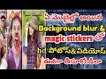 how to blur any mobile camera and apply magic sticker your face in telugu_portrait mode camera