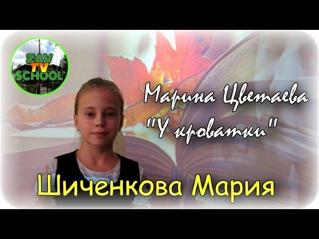 Изображение предпросмотра прочтения – МарияШиченкова читает произведение «У кроватки» М.И.Цветаевой
