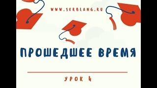 Сербский за 5 уроков  Урок 4