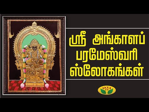 ~~~~~~~~ Varam Tharum Slogangal ~~~~~~~~   Varam Tharum Slogangal Is One Of The Nalai Namadhe Show Played In Your Jaya Tv On Monday to Friday Every Morning at 07:30 Am in Jaya Tv !!!   #SUBSCRIBE to get more videos  https://www.youtube.com/user/jayatv1999  Watch More Videos Click Link Below  #Facebook - https://www.facebook.com/JayaTvOfficial/?modal=admin_todo_tour  #Twitter - https://twitter.com/JayaTvOfficial  #instagram - https://www.instagram.com/jayatvofficial/?hl=en