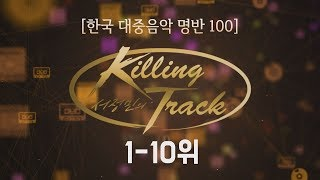 한국 대중음악 100대 명반 #10 (1위-10위)