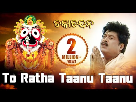 TO RATHA TAANU TAANU | Album-Chaka Chandana |Md. Ajiz | Sarthak Music