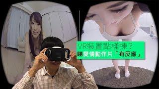 VR裝置點樣揀?睇愛情動作片「有反應」