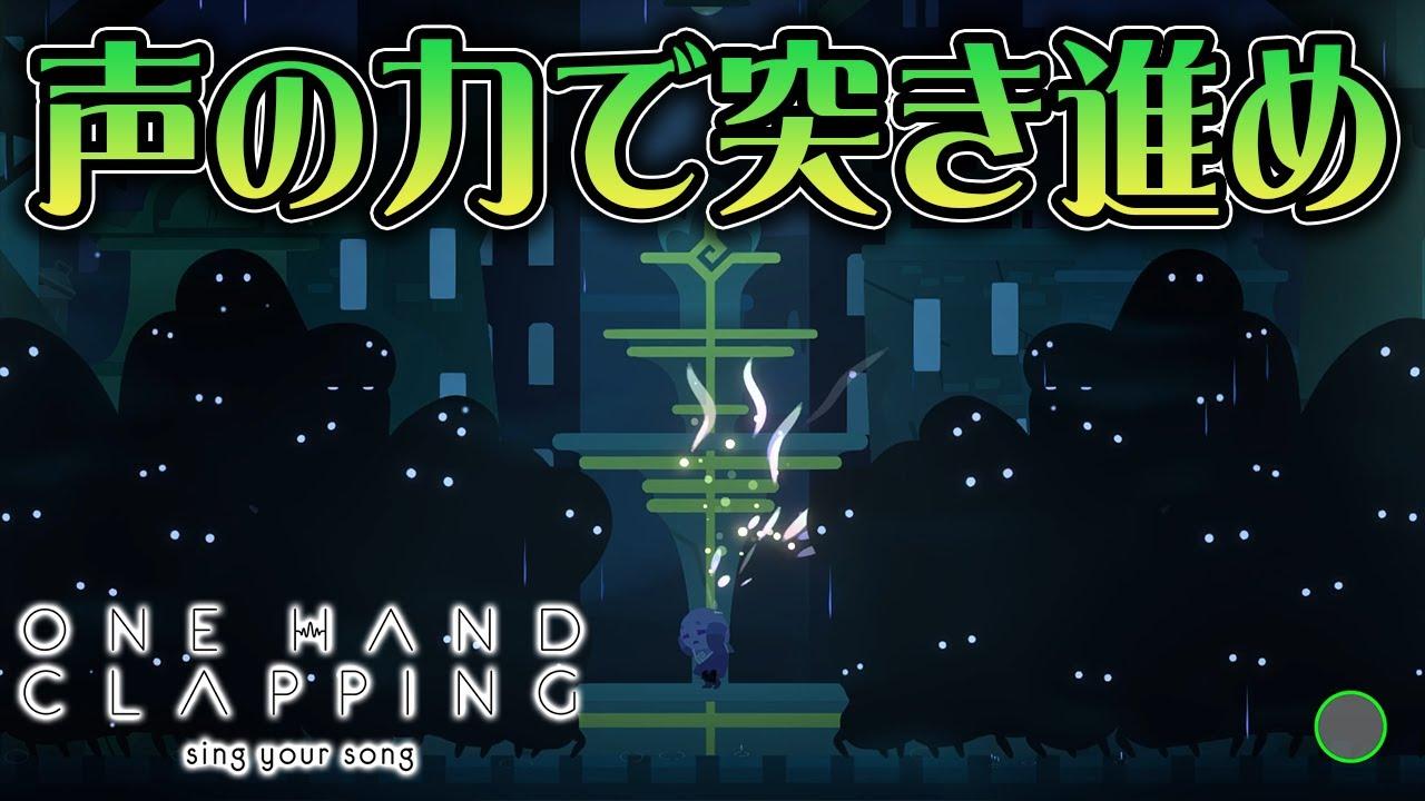 #1 声の力で進んでいくゲーム【One Hand Clapping】