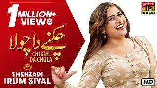 Chiknay Da Chola | Iram Sial | Latest Saraiki And Punjabi Song 2019