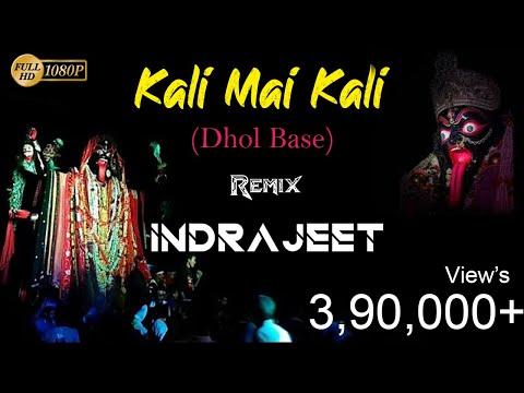 Kali Mai Kali (Dhol Bass) Remix -  Dj InDrajeet JBP (7828780767)