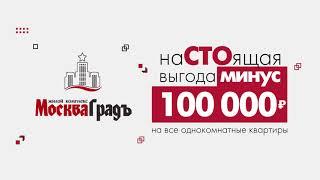 Настоящая выгода - минус 100 000 рублей на покупку однокомнатной квартиры