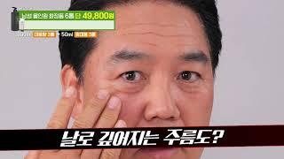 더드림365 네이처로사 남성올인원 화장품