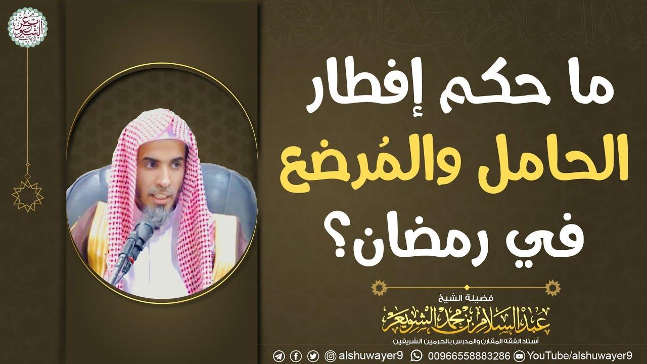 ما حكم إفطار الحامل والمرضع في رمضان الشيخ عبدالسلام الشويعر Youtube