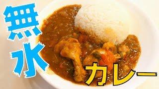 無水カレー|カズ飯/Cooking Kazuさんのレシピ書き起こし