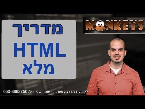 קורס HTML - חלק 1 מה זה HTML - חדש 2020 מאות סרטונים בחינם