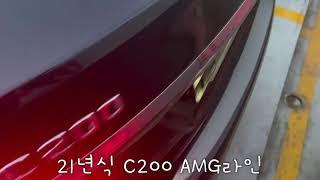 벤츠 21년식 C클래스 C200 AMG라인 추가된옵션!