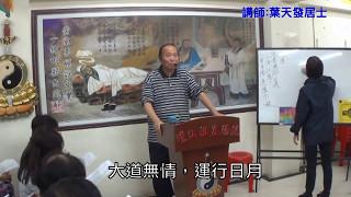 2017/5/4 清靜經(上)-三教經典講座1【純陽呂祖仙壇】