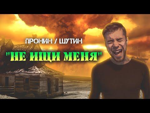 ПРЕМЬЕРА КЛИПА! Пронин / Шутин - Не ищи меня (Вокал - Pavel Lazarenko)