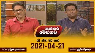 Paththaramenthuwa - (2021-04-21) | ITN Thumbnail