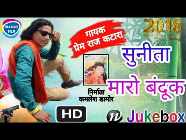 Sunita Ne Maro Banduk Ni Goli???? Gujarati new timli 2018????raj music film????????? ??? ?????