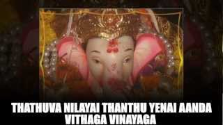 Vinayagar Agaval with Lyrics