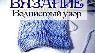 Красивый волнистый узор спицами. Вязание спицами видео-урок. Knitting