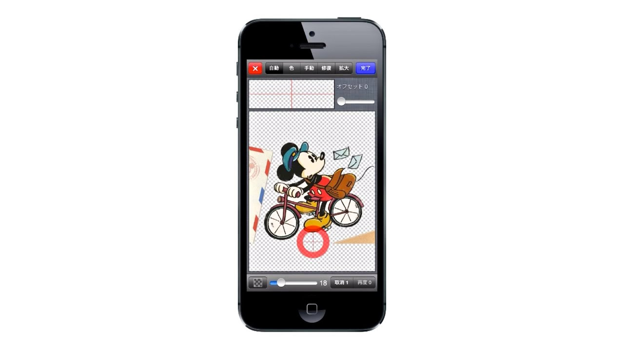背景透明化 APP ( iPhone & iPad アプリ) - YouTube