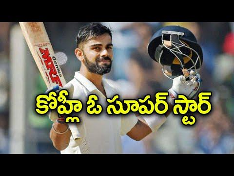 India vs Westindies 2018 5th Odi : Virat Kohli can keep Test cricket alive: Graeme Smith | Oneindia