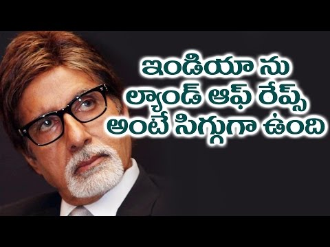 Amitabh Bachchan People Calling India And Of Rapes || Latest Telugu Cinema