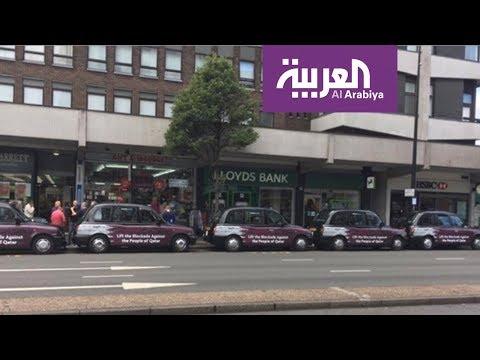 تاكسي لندن تسوق للعطور والملابس النسائية، ولحصار قطر المزعوم  - 21:21-2017 / 7 / 13